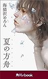 夏の方舟 (角川ebook)