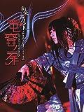 和楽器バンド 大新年会2019さいたまスーパーアリーナ2days ~竜宮ノ扉~(Blu-ray Disc2枚組+CD2枚組)(初回生産限定盤)