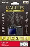 Kenko 液晶保護ガラス KARITES Canon EOS R用 薄さ0.21mm ARコート採用 ラウンドエッジ加工 日本製 透明 70.9×48.6mm KKG -CEOSR