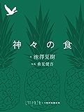 神々の食 (impala e-books)