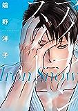 アイアンスノー(1) (アフタヌーンコミックス)