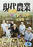 現代農業 2017年 09 月号 [雑誌]
