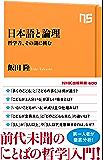 日本語と論理 哲学者、その謎に挑む (NHK出版新書)