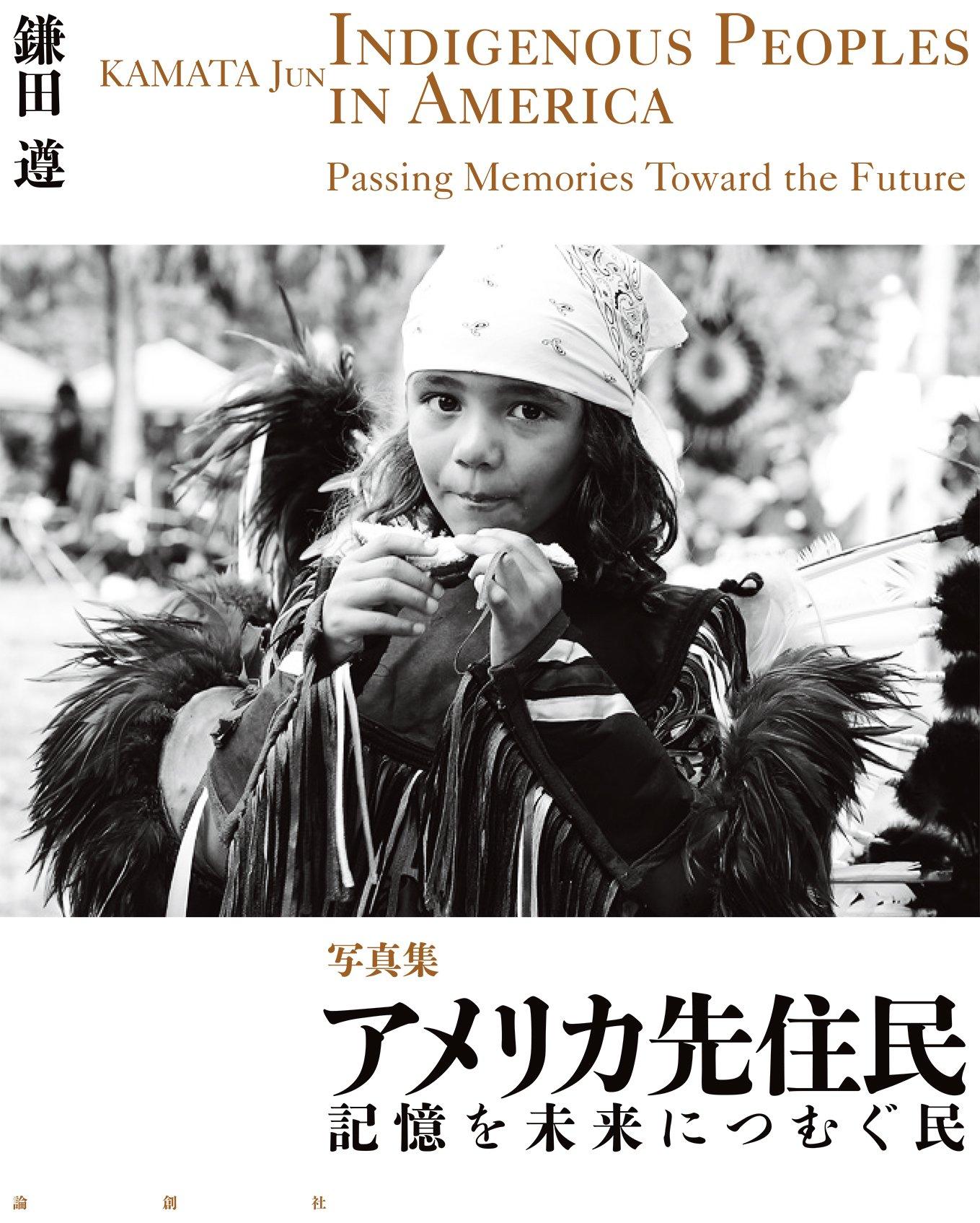 写真集 アメリカ先住民―記憶を未...