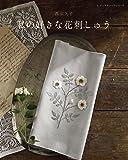 西須久子 私の好きな花刺しゅう (レディブティックシリーズno.4652)