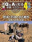 砂漠と石油と水と都市 中東の地理と産業 (Q&Aで知る中東・イスラーム)