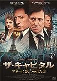 ザ・キャピタル ~マネーにとりつかれた男~ [DVD]