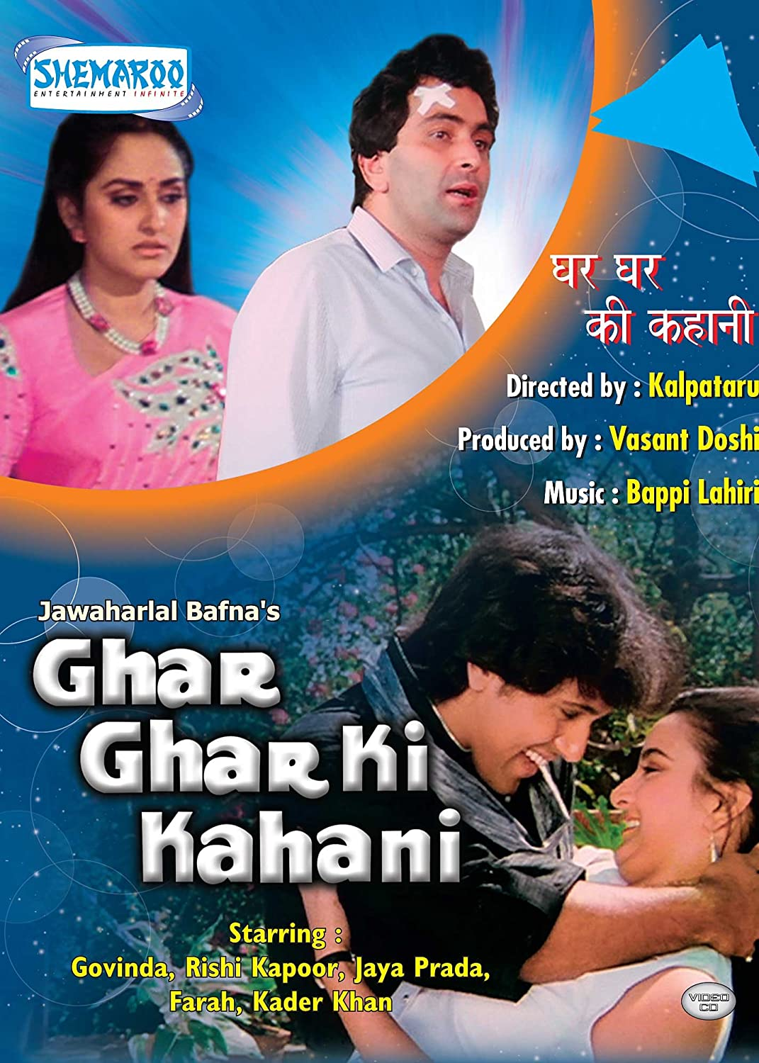 Amazon.in: Buy Ghar Ghar Ki Kahani DVD, Blu-ray Online at Best Prices in  India | Movies & TV Shows