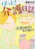 ほっと! 介護日誌~介護の時代を生きる私たち~(書籍扱いコミックス)