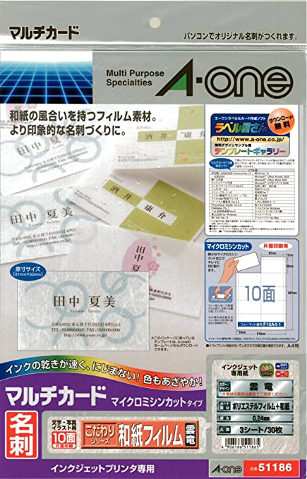 Amazon one a one multi card inkjet printer special paper one a one multi card inkjet printer special paper japanese paper reheart Gallery