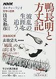 NHKカルチャーラジオ 文学の世界 鴨長明と方丈記 波乱の生涯を追う (NHKシリーズ)