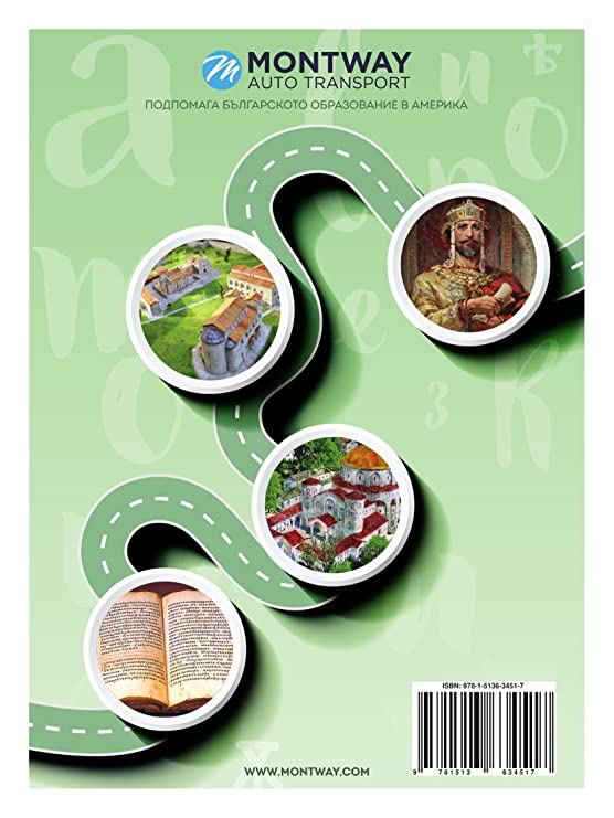 Amazon com : Reading Comprehension Book in Bulgarian