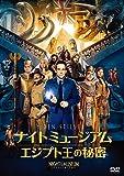 ナイト ミュージアム/エジプト王の秘密 [DVD]