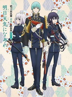 刀剣乱舞-花丸- DVD