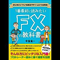 ichibannsaisyoniyomitaiifxnokyokasyosyoshinsyakarademonanabaikasegiyasukunarufxtoushijutsu (Japanese Edition)