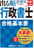 2019年版出る順行政書士 合格基本書【見開き型/六法付き】 (出る順行政書士シリーズ)
