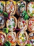 料理通信 2019年 04 月号 [雑誌]
