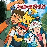 サイコー・エブリデイ!(初回限定盤)(DVD付)