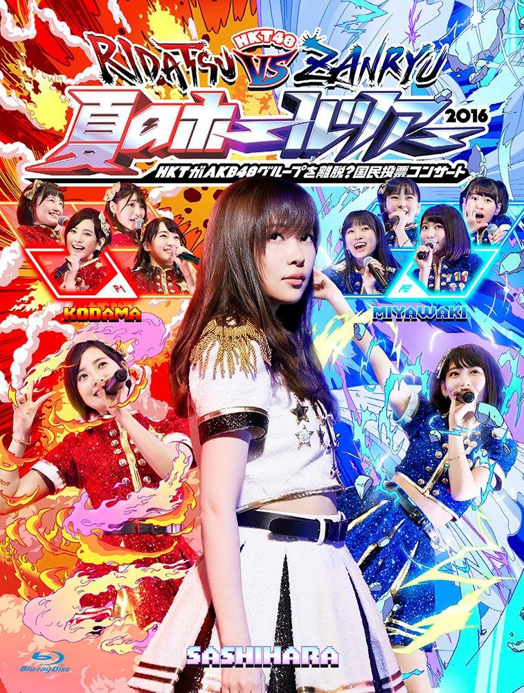 HKT48夏のホールツアー2016~HKTがAKB48グループを離脱国民投票コンサート~ [Blu-ray] B01MTL5EB7