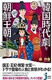いまの韓国時代劇を楽しむための朝鮮王朝の人物と歴史 (ジッピコンパクトシンショ)