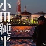 61/ぬり絵空