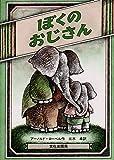 ぼくのおじさん (世界の傑作絵本A)