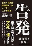 告発 ~日本で原発を再稼働してはいけない三つの理由