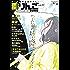 毒りんごcomic : 27 (アクションコミックス)