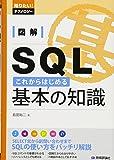 図解 SQL これからはじめる基本の知識 (知りたい!テクノロジー)