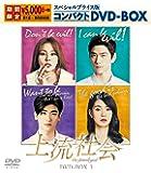 上流社会 スペシャルプライス版コンパクトDVD-BOX1<期間限定>