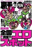 裏モノJAPAN 2019年 03 月号 [雑誌]