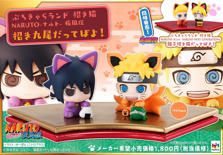 Amazon.com: Petit Chara Land Maneki-Neko Naruto Shippuden ...