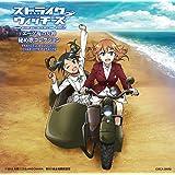 「ストライクウィッチーズ Operation Victory Arrow vol.2 エーゲ海の女神」秘め歌コレクション