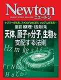 Newton 重要 原理・法則集 天体,原子や分子,生物を支配する法則