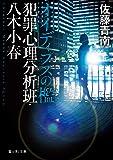 オイディプスの檻 犯罪心理分析班 (富士見L文庫)