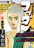 ブッダ 6 (カジュアルワイドスペシャル)
