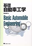 基礎自動車工学