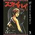 スカイハイ・カルマ 2 (ヤングジャンプコミックスDIGITAL)