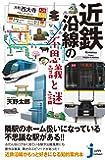 近鉄沿線の不思議と謎 (じっぴコンパクト新書)