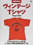 Lightning Archives ヴィンテージTシャツ (エイムック 4331 Lightning Archives)