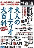 大人のオーディオ大百科 2018 (極上の音を楽しむための最強ノウハウが超満載!)