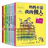 最励志校园小说第1辑+第2辑(套装共8册)
