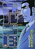 ゴルゴ13 189 G13ファイル (SPコミックス)