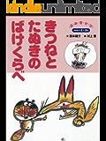 きつねとたぬきのばけくらべ ~【デジタル復刻】語りつぐ名作絵本~