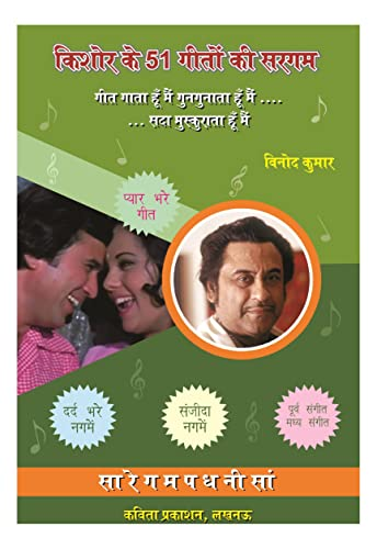 Kishore Ke 51 Geeton Ki Sargam (Hindi)
