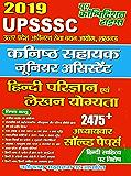 GENERAL HINDI  & WRITING ABILITY (2019 UPSSSC JA): 2019 UPSSSC JUNIOR ASSISTANT (20190707 Book 403) (Hindi Edition)