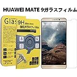 Danyee® 安心交換保証付 HUAWEI Mate 9ガラス液晶保護フィルム 0.33mm超薄 9H硬度 2.5D 正規品 (HUAWEI Mate 9)