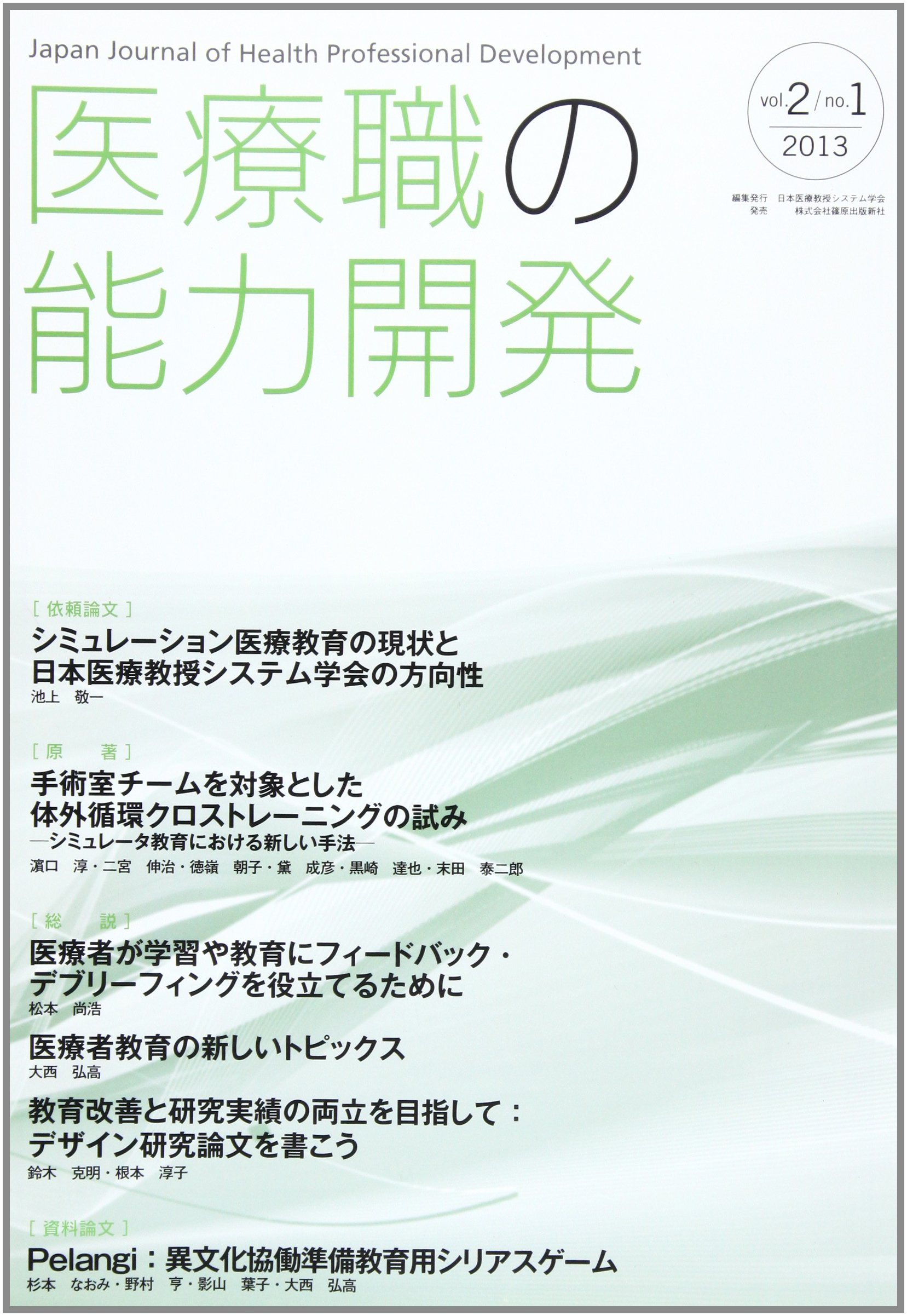 Download Direction of the (2013)-Japan Journal of Health P Nippon Medical Professor Systems Association 2-one capacity building of health care workers (2013) ISBN: 4884126319 [Japanese Import] PDF ePub fb2 ebook