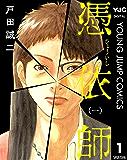 憑依師 1 (ヤングジャンプコミックスDIGITAL)