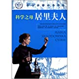 World celebrity biography books: Science and the mother of Marie Curie (Junior the inspirational Edition) [Paperback](Chinese Edition)